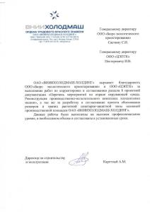 ВНИИ ХОЛОДМАШ_Холдинг